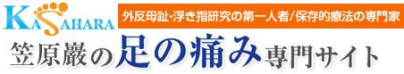 【公式】足の痛み治療の第一人者・笠原巖の足の痛み専門サイト